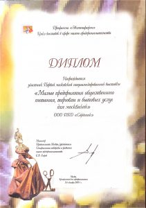 Otskanirovannyi_774_dokument (1) (1)