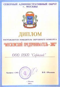 Otskanirovannyi_774_dokument (1)