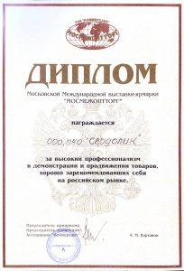 Otskanirovannyi_774_dokument_4 (1)